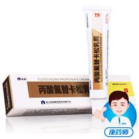仙琚 丙酸氟替卡松乳膏 0.05%*15g