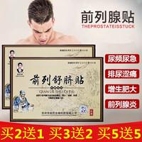赵俊峰 前列舒脐贴 3贴 前列腺炎前列腺增生引起的小便不畅尿频等症前列腺外用贴