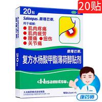 撒隆巴斯-爱 复方水杨酸甲酯薄荷醇贴剂 20贴
