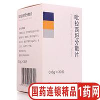 东北制药 吡拉西坦分散片 0.8g*30片