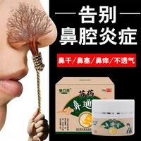 【买2送1】向美 鼻通保健膏 30g 鼻塞鼻痒喷嚏流鼻涕外用鼻炎膏通气灵