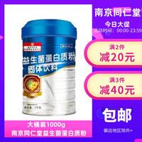 南京同仁堂 益生菌蛋白质粉蛋白粉  1千克