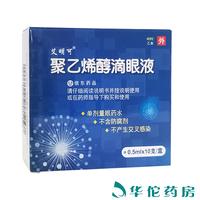 信东 聚乙烯醇滴眼液 1.4%(0.5ml:7mg)*10支
