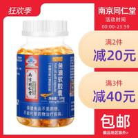 南京同仁堂  鱼油软胶囊 100g(1000mg*100粒)