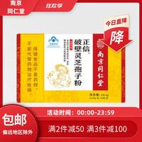 南京同仁堂 破壁灵芝孢子粉 0.99g*60袋