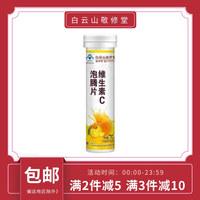 白云山敬修堂 维生素C泡腾片 72g(4g*18片)