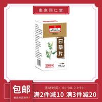 南京同仁堂  甘草片 12.5g(0.125g*100片)