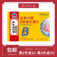 南京同仁堂 佰思佳 金奥力牌B族维生素片 30g(500mg*60片)