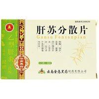 金乌 肝苏分散片 0.5g*48片