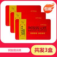 【3盒】南京同仁堂绿金家园 阿胶固元糕(枸杞红枣) 500g(红色)