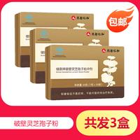 【3盒】药都仁和 储康牌破壁灵芝孢子粉冲剂 1克*30袋