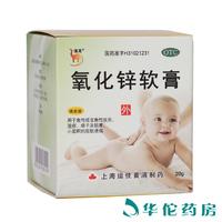 信龙 氧化锌软膏 15%*20g