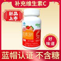 艾兰得 维生素C含片草莓味 0.65g*120片/瓶