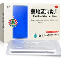 蒲地蓝消炎片 0.3g*12片*4板
