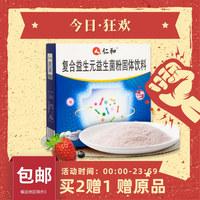仁和復合益生菌粉固體飲料 30g(2g*15袋)