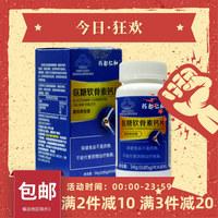 药都仁和 氨糖软骨素钙片 34g(0.85g*40片)