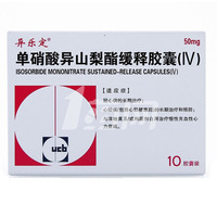 异乐定 单硝酸异山梨酯缓释胶囊(Ⅳ) 50mg*10粒