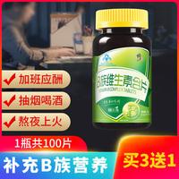 【买3送1 】修正 B族维生素含片 维生素B族片 100片 含B1 B2 B6 B12