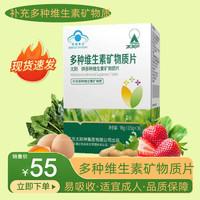 太陽神多種維生素礦物質片36片/盒適宜成人男性男用營養滋補品補充維生素A維生素B維生素C鐵鋅硒