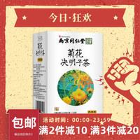 南京同仁堂 绿金家园 菊花决明子茶(代用茶) 128g(4g*32袋)