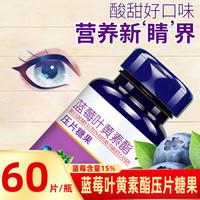 【买2送1】修正蓝莓叶黄素酯压片60片/盒蓝莓β胡萝卜素护眼近视学生儿童青少年成人