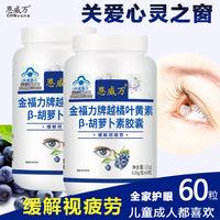 緩解視力疲勞藍莓葉黃素 越橘葉黃素β-胡蘿卜素膠囊近視眼學生兒童青少年成人用眼過度人群可吃