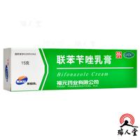新和成 联苯苄唑乳膏 15g:150mg