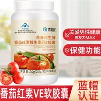 【買2送1】康恩貝番茄紅素維生素E軟膠囊成人男性保健品男士備滋孕補營養增強免疫60粒/盒