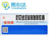 安利博 厄贝沙坦氢氯噻嗪胶囊 150mg:12.5mg*10粒*2板