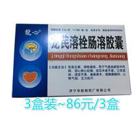 龙心 龙芪溶栓肠溶胶囊 0.2g*12粒