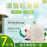 南京同仁堂绿金家园轻身贴7贴/盒艾草贴艾叶贴全身男女士随身贴通用