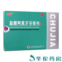 楚甲 盐酸阿莫罗芬搽剂 5%,2.5ml/瓶/盒