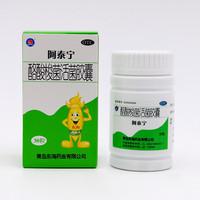 阿泰宁 酪酸梭菌活菌胶囊 30粒