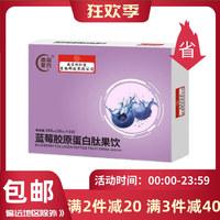 南京同仁堂 南同金方 蓝莓胶原蛋白肽果饮 300ml(30ml*10袋)