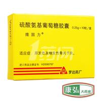 维固力 硫酸氨基葡萄糖胶囊(RX) 0.25g*20粒 *10件+维固力 硫酸氨基葡萄糖胶囊(RX) 0.25g*20粒 *10件