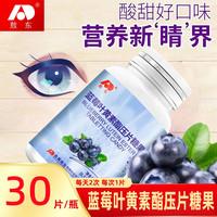 【买2送1】敖东蓝莓叶黄素酯压片糖果咀嚼片青少年中老年儿童呵护眼睛爱眼30粒/盒
