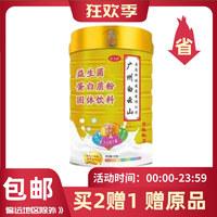 白云山賲芝林 益生菌蛋白質粉 1千克