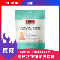 SWISSE 斯维诗高钙含铁锌果胶软糖 105g(3g×35粒)