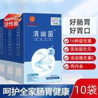 【買2送1】北京同仁堂內廷上用清幽菌固體10袋/盒清幽益生菌成人中老年青少年呵護腸道益生菌