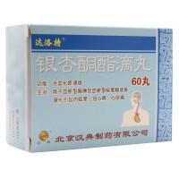 达洛特 银杏酮酯滴丸 8mg*60丸