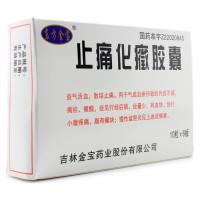 金宝 止痛化癥胶囊 0.3g*60粒