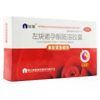 仙琚 左炔诺孕酮肠溶胶囊 1.5mg/1粒