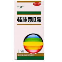 桂林西瓜霜(喷剂)(大)