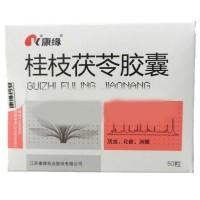 康缘 桂枝茯苓胶囊 0.31g*50粒