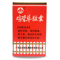 玉林 鸡骨草胶囊 0.5克*48片