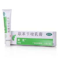 美克 联苯苄唑乳膏 10g