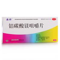 鑫齐 铝碳酸镁咀嚼片 0.5g*16片 用于胃痛胃炎慢性胃炎胃胀药品