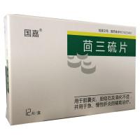 茴三硫片 25mg*12片