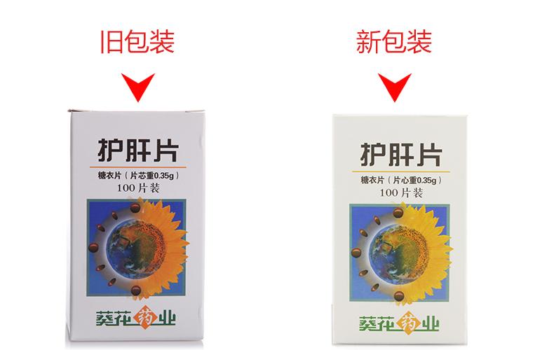 【护肝片100片 8盒优惠套装】4457