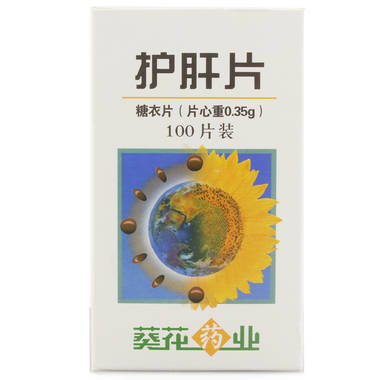 【护肝片100片 8盒优惠套装】1533